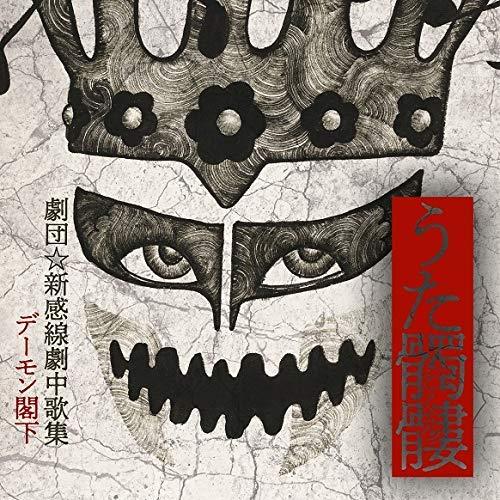 デーモン閣下 / うた髑髏 -劇団☆新感線劇中歌集-<初回限定盤CD+DVD>