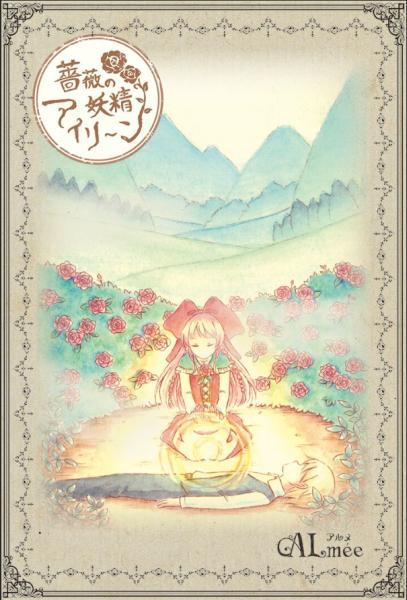 Almee / アルメ / 薔薇の妖精アイリーン<CD-R+DLポストカード>
