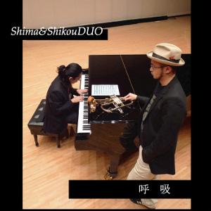 Shima & Shikou DUO / 呼吸