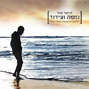 DANIEL ZAMIR / ダニエル・ザミール / Song For Comfort