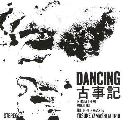 YOSUKE YAMASHITA / 山下洋輔 / DANCING古事記