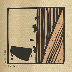 ASUKA ANDO / ふゆのおわり