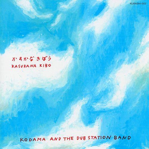 KODAMA AND THE DUB STATION BAND / コダマ・アンド・ザ・ダブステーション・バンド / かすかなきぼう