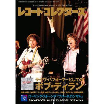 レコード・コレクターズ / レコード・コレクターズ 2017年1月号