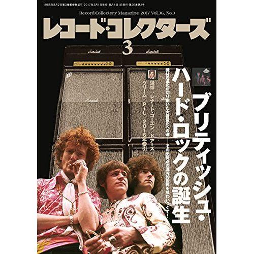レコード・コレクターズ / レコード・コレクターズ 2017年3月号