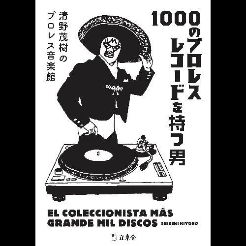 清野茂樹 / 1000のプロレスレコードを持つ男... 清野茂樹 / 1000のプロレスレコード
