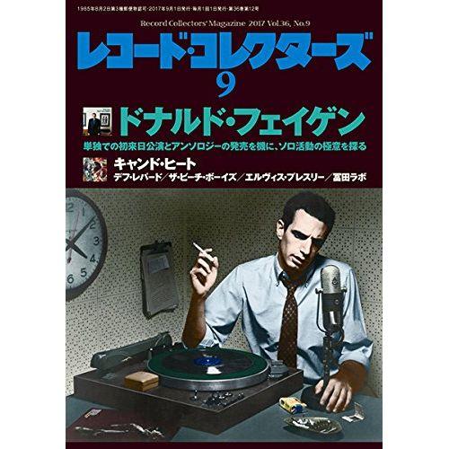 レコード・コレクターズ / レコード・コレクターズ 2017年9月号