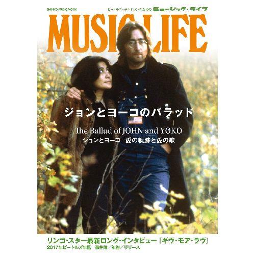 JOHN LENNON & YOKO ONO / ジョン・レノン&ヨーコ・オノ / MUSIC LIFE ジョンとヨーコのバラッド (シンコー・ミュージックMOOK)