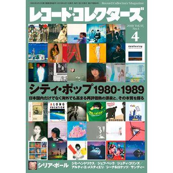 レコード・コレクターズ / レコード・コレクターズ 2018年4月号