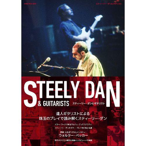 STEELY DAN / スティーリー・ダン / スティーリー・ダンとギタリスト (シンコーミュージック・ムック)