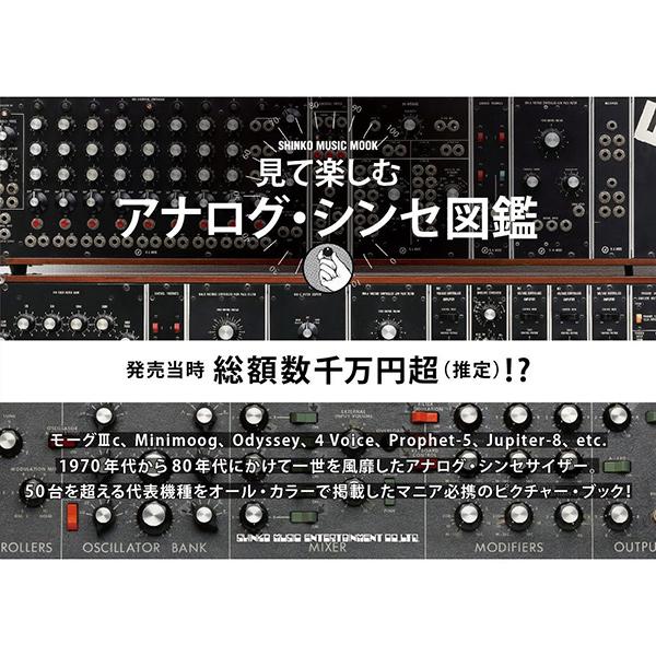 SHINKO MUSIC MOOK / シンコーミュージック・ムック / 見て楽しむアナログ・シンセ図鑑