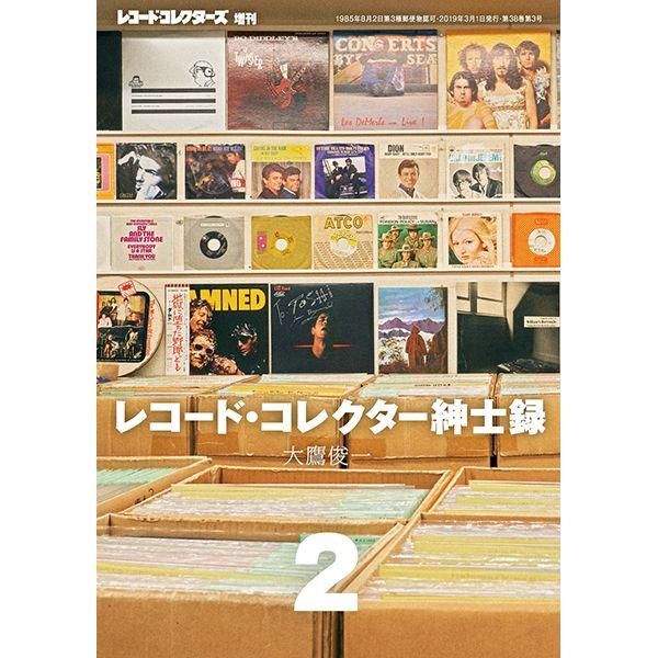 レコードコレクターズ増刊 / レコード・コレクター紳士録 2