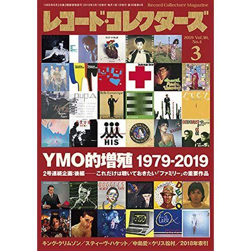 レコード・コレクターズ / レコード・コレクターズ 2019年3月号