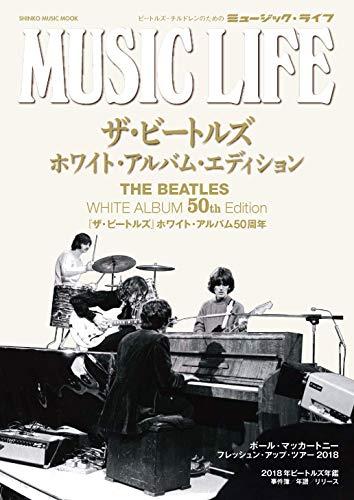 BEATLES / ビートルズ / ビートルズ・チルドレンのためのミュージック・ライフ: ザ・ビートルズ ホワイト・アルバム・エディション (SHINKO MUSIC MOOK MUSIC LIFE)