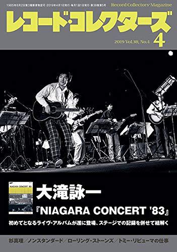 レコード・コレクターズ / レコード・コレクターズ 2019年4月号