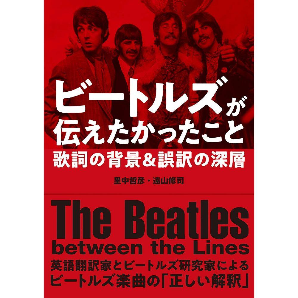 BEATLES / ビートルズ / ビートルズが伝えたかったこと ~歌詞の背景と誤訳の深層
