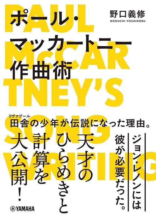 NOGUCHI YOSHINOBU / 野口義修 / ポール・マッカートニー作曲術