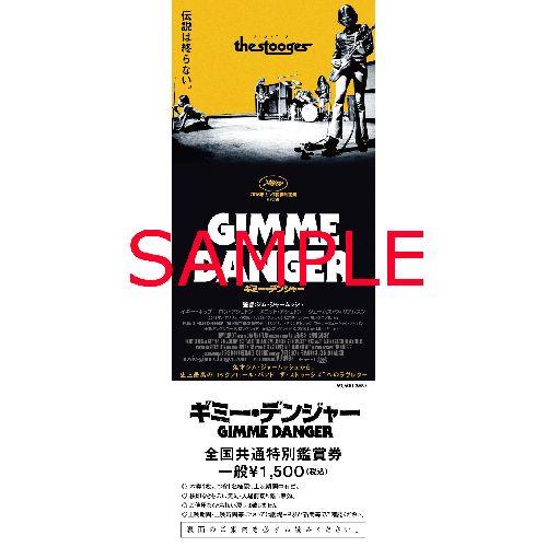 JIM JARMUSCH / ジム・ジャームッシュ / ギミー・デンジャー (前売り鑑賞券)
