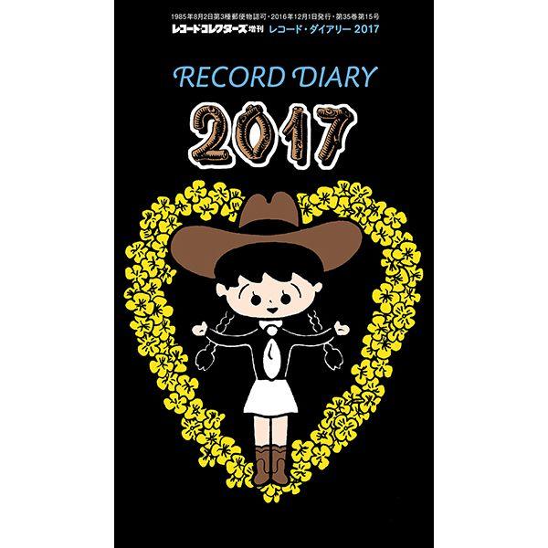 レコード・コレクターズ / レコード・ダイアリー2017