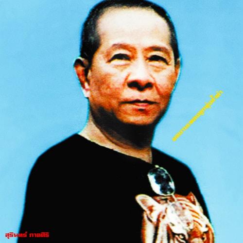 V.A. (SURIN PHAKSIRI) / V.A. (スリン・パークシリ) / CLASSIC PRODUCTIONS BY SURIN PHAKSIRI: LUK THUNG GEMS FROM THE 1960S-80S / スリン・パークシリの仕事:特選ルークトゥン集1960S-80S (CD)