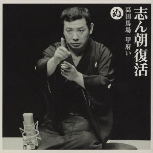 古今亭志ん朝の画像 p1_40