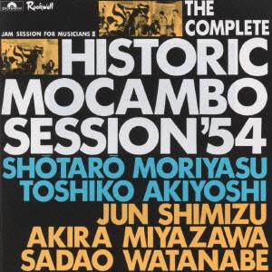 """守安祥太郎 / THE COMPLETE HISTORIC MOCAMBO SESSION'54 / 幻の""""モカンボ""""・セッション'54(完全版)"""