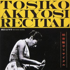 TOSHIKO AKIYOSHI / 秋吉敏子 / 黄色い長い道/秋吉敏子リサイタル