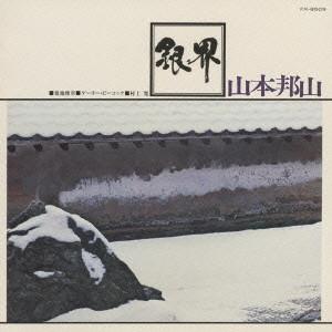 山本邦山&菊地雅章 / 銀界