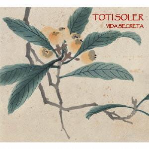 TOTI SOLER / トティ・ソレール / ヴィダ・セクレタ~密やかな生活