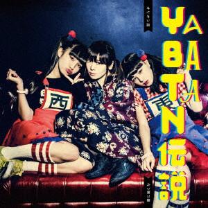 大森靖子 / オリオン座/YABATAN伝説(DVD付)