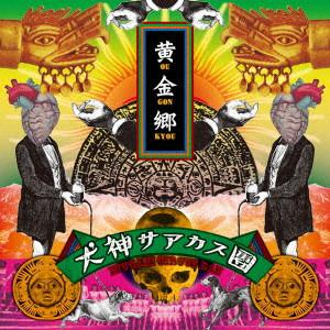 犬神サアカス團 / 黄金郷