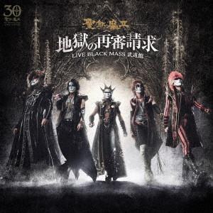 聖飢魔II / 地獄の再審請求 -LIVE BLACK MASS 武道館-