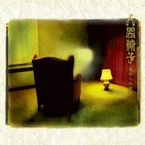 人間椅子 / 見知らぬ世界