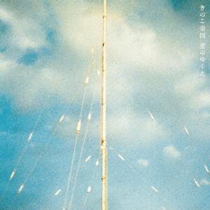 きのこ帝国 / 愛のゆくえ(初回DVD付)