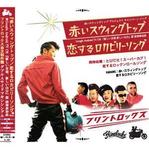 フリントロックス / 赤いスウィングトップ/恋するロカビリーソング