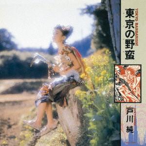 戸川純 / 東京の野蛮