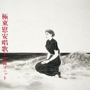 戸川純ユニット / 極東慰安唱歌