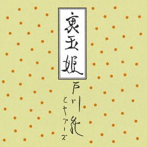 戸川純とヤプーズ / 裏玉姫