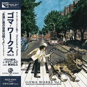 パウロ鈴木。&GOMAWORLD with 難波弘之 / キース・エマーソンに捧ぐ The Sounds Of Thanks「GOMA WORKS Vol.2」