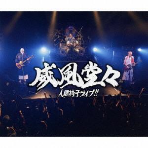 人間椅子 / 威風堂々~人間椅子ライブ!!<初回限定盤 / 2CD+DVD>