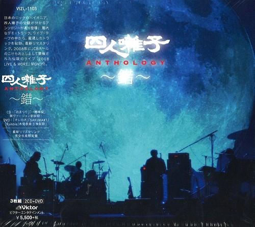 YONIN BAYASHI / 四人囃子 / 四人囃子アンソロジー ~錯~