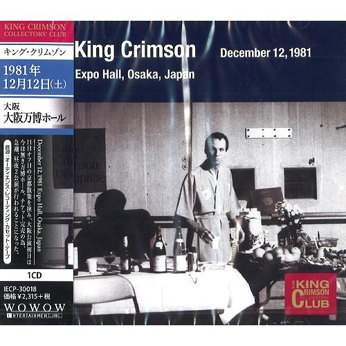 KING CRIMSON / キング・クリムゾン / コレクターズ・クラブ 1981年12月12日 大阪 万博ホール(仮)