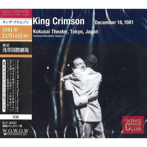KING CRIMSON / キング・クリムゾン / コレクターズ・クラブ 1981年12月16日 東京 浅草国際劇場(仮)