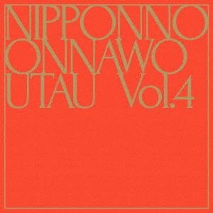 NakamuraEmi / NIPPONNO ONNAWO UTAU Vol.4