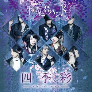 和楽器バンド / 四季彩 -shikisai-(初回限定盤 Type-A Blu-ray付)