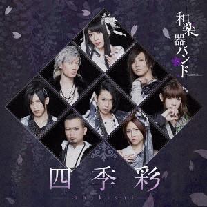 和楽器バンド / 四季彩 -shikisai-(初回限定盤 Type-B DVD付)