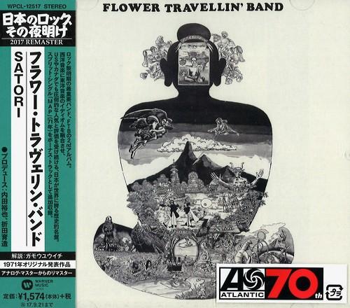 FLOWER TRAVELLIN' BAND / フラワー・トラヴェリン・バンド / SATORI<2017リマスター>