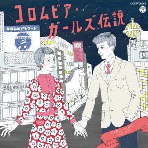 V.A. (コロムビア・ガールズ伝説) / コロムビア・ガールズ伝説 Early Years(1965-1972)