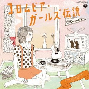 V.A. (コロムビア・ガールズ伝説) / コロムビア・ガールズ伝説 1st Generation(1973-1979)
