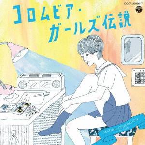 V.A. (コロムビア・ガールズ伝説) / コロムビア・ガールズ伝説 2nd Generation(1980-1987)